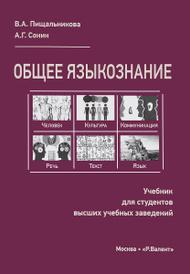 Общее языкознание. Учебник, В. А. Пищальникова, А. Г. Сонин