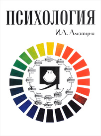 Психология. Учебное пособие, И. Л. Аматуни
