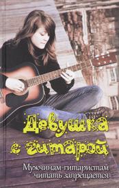 Девушка с гитарой. Мужчинам-гитаристам читать запрещается. Учебное пособие для любителей, В. Разумовский