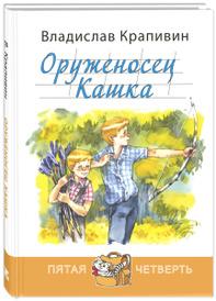 Оруженосец Кашка, Владислав Крапивин