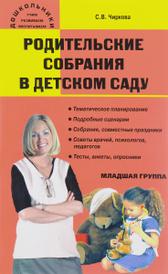 Родительские собрания в детском саду. Младшая группа, С. В. Чиркова