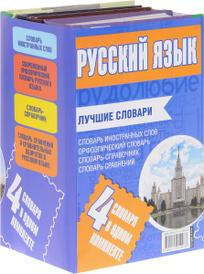 Русский язык. Лучшие словари в одном комплекте (комплект из 4 книг),