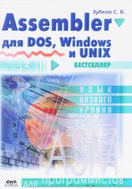 Для программистов. Assembler для DOS, Windows и Unix, Зубков С.В.