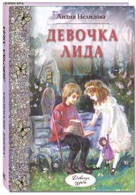 Девочка Лида, Лидия Нелидова