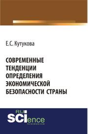 Современные тенденции определения экономической безопасности страны, Е. С. Кутукова