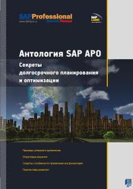 Антология SAP APO. Секреты долгосрочного планирования и оптимизации, П. Теобальт