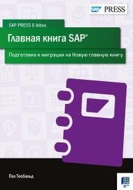 Главная книга SAP. Подготовка к миграции на Новую главную книгу, Пол Теобальд