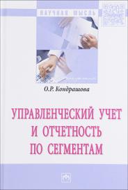 Управленческий учет и отчетность по сегментам: Монография, О.Р. Кондрашова