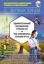 Удивительный волшебник Страны Оз, Баум Лаймен Фрэнк