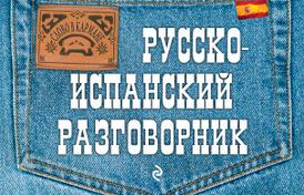 Русско-испанский разговорник, Л. С. Ястремский