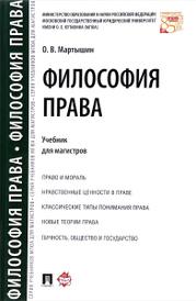 Философия права. Учебник, О. В. Мартышин