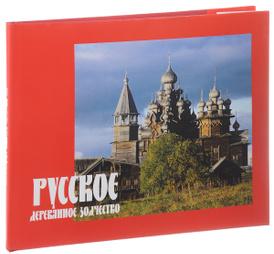 Русское Деревянное Зодчество / Russian Wooden Architecture / Die Russische Holzern Architektur,