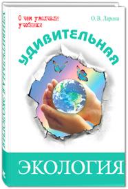 Удивительная экология, Оксана Ларина