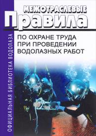 Межотраслевые правила по охране труда при проведении водолазных работ,