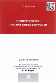 Преступления против собственности. Учебное пособие, С. М. Кочои