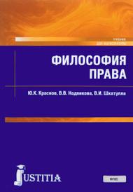Философия права. Учебник, Ю. К. Краснов, В. В. Надвикова, В. И. Шкатулла