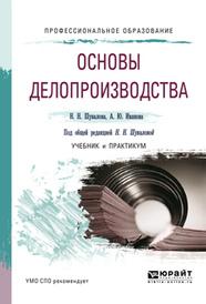 Основы делопроизводства. Учебник и практикум, Шувалова Н.Н. - отв. ред.