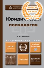 Юридическая психология. Учебник (+ CD-ROM), В. В. Романов