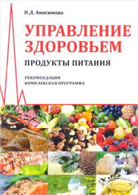 Управление здоровьем. Продукты питания, Н. Д. Анисимова