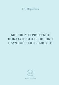Библиометрические показатели для оценки научной деятельности, Т. Д. Марьясина