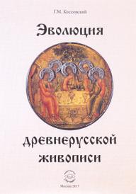 Эволюция древнерусской живописи, Г. М. Коссовский