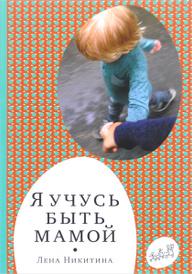 Я учусь быть мамой, Л. А. Никитина