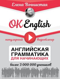 OK English! Английская грамматика для начинающих, Елена Вогнистая