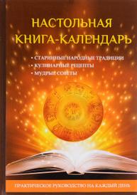 Настольная книга-календарь. Практическое руководство на каждый день,
