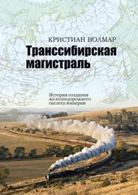 Транссибирская магистраль. История создания железнодорожной сети России, Кристиан Волмар