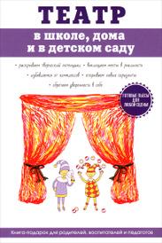 Театр в школе, дома и в детском саду, С. Фатеев
