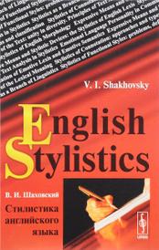 English Stylistics / Стилистика английского языка. Учебное пособие, В. И. Шаховский