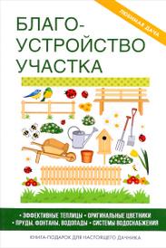 Благоустройство участка, М. С. Жмакин, Т. Ф. Плотникова