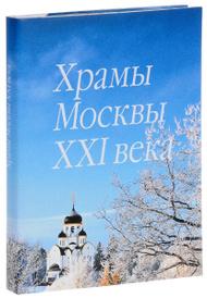 Храмы Москвы XXI века,