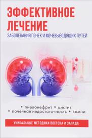 Эффективное лечение заболеваний почек и мочевыводящих путей, П. Голицына