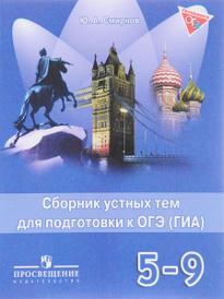 Английский язык. 5-9 классы. Сборник устных тем для подготовки к ОГЭ (ГИА), Ю. А. Смирнов