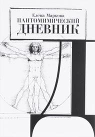 Пантомимический дневник, Елена Маркова