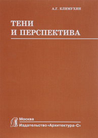 Тени и перспектива. Учебник, А. Г. Климухин