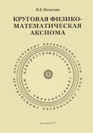 Круговая физико-математическая аксиома, И. Е. Пехотин