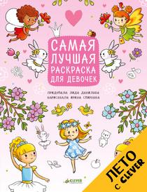 Самая лучшая раскраска для девочек, Лида Данилова