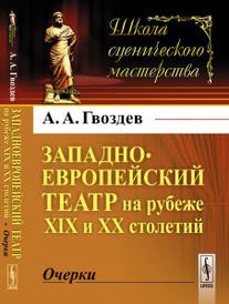Западноевропейский театр на рубеже XIX и XX столетий, Гвоздев А.А.