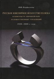 Русское ювелирное искусство ХХ века в контексте европейских художественных тенденций. 1920-2000-е годы, И. Ю. Перфильева