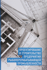 Проектирование и строительство предприятий рыбопереробатывающей промышленности, А. В. Кочерга