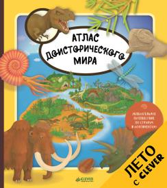 Атлас доисторического мира,