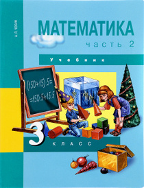 Математика. 3 класс. Учебник. В 2 частях. Часть 2, А. Л. Чекин