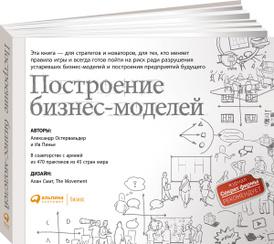 Построение бизнес-моделей. Настольная книга стратега и новатора, Александр Остервальдер и Ив Пинье