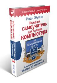 Народный самоучитель для изучения компьютера. Максимально просто и понятно!, Иван Жуков