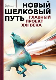 Новый шелковый путь, Юрий Тавровский