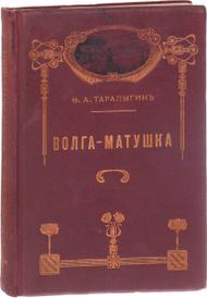 Волга-Матушка. Образовательное путешествие по Волге,