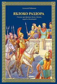 Яблоко раздора. Сказка про древних богов, богинь, царей и богатырей, Алексей Рябинин