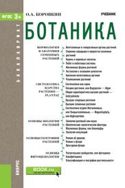 Ботаника. Учебник, Коровкин О.А.